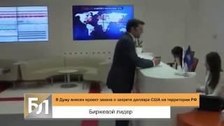 Доллар запретят в России. Госдума примет закон о запрете долларов