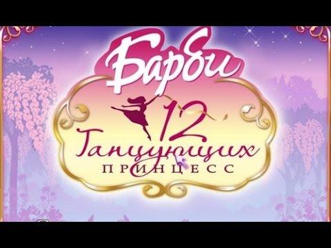 Игра Барби / Barbie 12 Танцующих принцесс. Все уровни подряд.