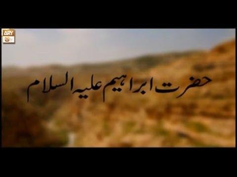 Hazrat Ibrahim A.S Allah Kay Khalil - ARY Qtv