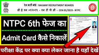 how to download ntpc 6th phase admit card 2021 || ntpc 6th phase admit card kaise download kare