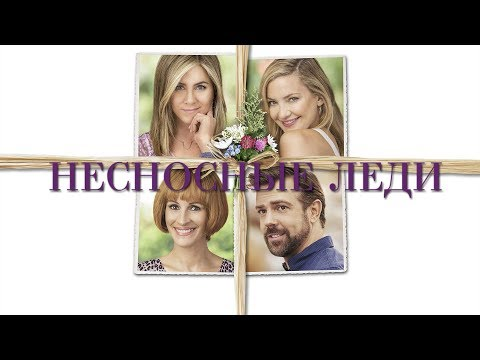 Несносные леди / Mother's Day (2016) / Комедия