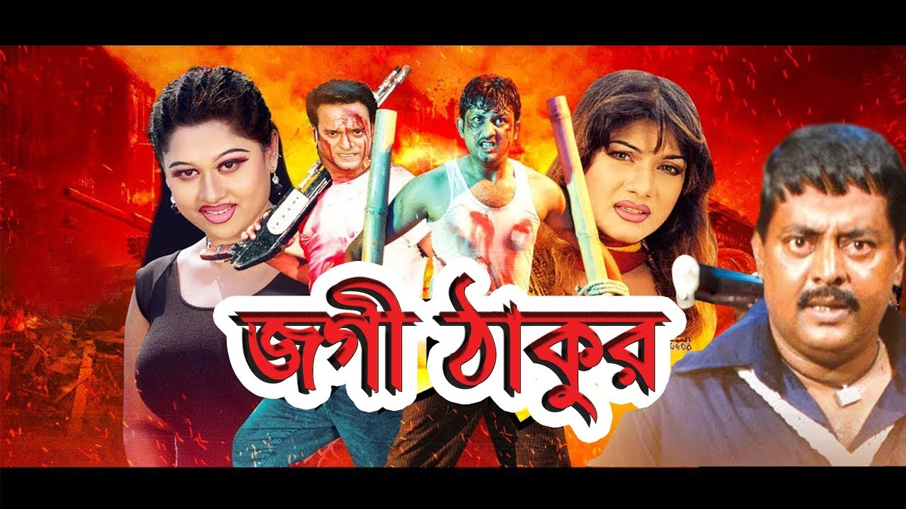 Download Jogi Thakur-জগী ঠাকুর  Bangla Movies   Kibria Films   Full HD   2018