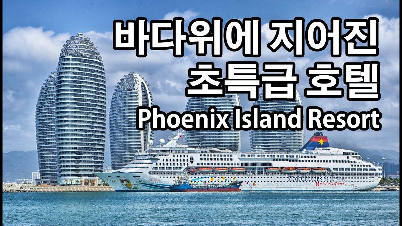 Обзор отеля Phoenix Island Resort Sanya 5*, видео