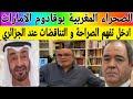 MAROC ALGERIE Mobarak AL MAGHRIBI اسمع ماذا يقول على الصحراء المغربية و الامارات و الجزائر mp3