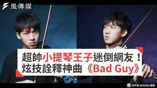 超帥小提琴王子迷倒網友!炫技詮釋神曲《Bad Guy》