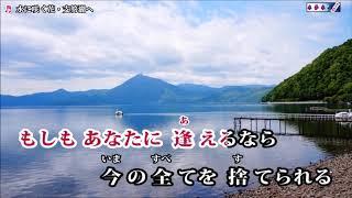 2018年 作詞:伊藤薫 作曲:弦哲也 水森かおりさんの曲は初めて唄っ...