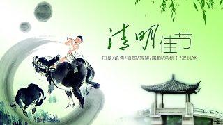 清明节【中国传统节日 第5集】