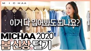 [2020 미샤 봄신상] 뽀따랑 같이 쇼핑 갈 젤리뽀님~?🛒 2020 미샤(MICHAA) 봄 신상 옷 구경가요~💖