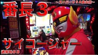 【実戦】いきなり番長ボーナス1/1812 (設定6数値)?押忍!番長3 thumbnail