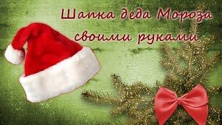 шапка Деда Мороза)))