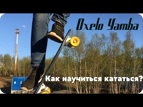 Как научиться кататься на круизере? Oxelo Yamba
