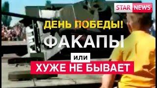 Хуже не бывает на День ПоБЕДЫ! Новости Россия 2019