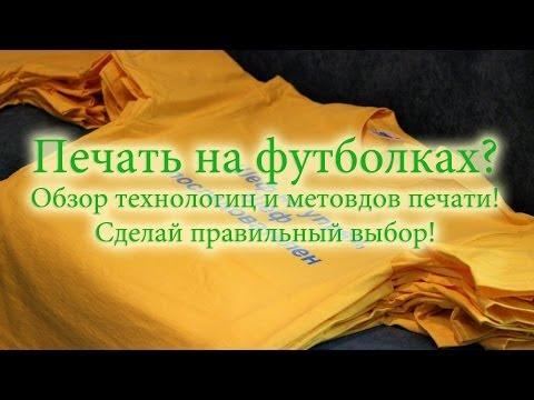 Печать на футболках, текстиле, тканях  Нанесение логотипа, надписей на заказ  Украина, Киев