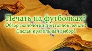 Смотреть видео печать на футболках киев
