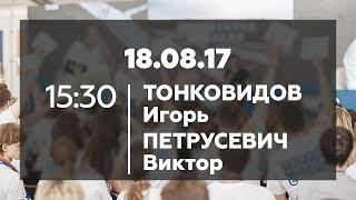 Панельная дискуссия на тему: Мегапроект «Совкомфлот»