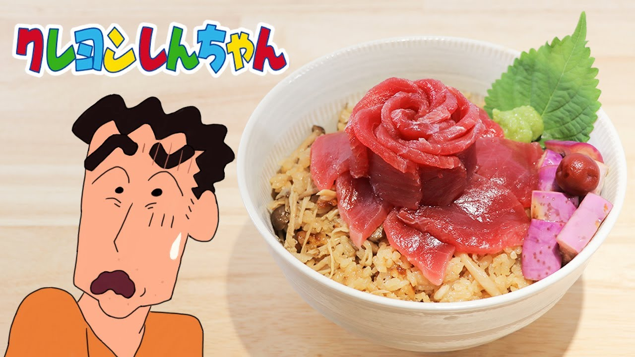 クレヨンしんちゃん-炊き込みご飯 香菇炊飯【RICO】アニメ料理実写化EP-272