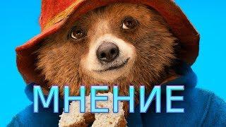 """Мнение и обзор фильма """"Приключение Паддингтона 2"""""""