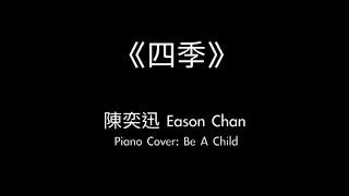 四季 - 陳奕迅 Eason Chan - Piano 鋼琴 Cover