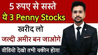 Best Penny Stocks to Buy now | Stocks under 5 rupees | 1 Lakh to 11 Crore | Multibagger Penny Stocks