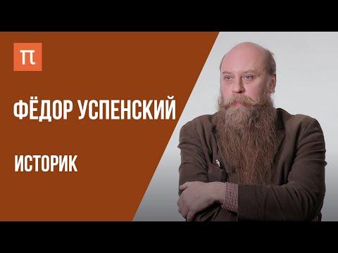 Успенский Ф. Б. Что я знаю — Викинги и Древняя Русь