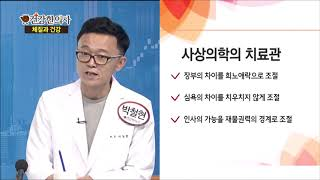20200709 매일경제tv 건강한의사 - 사상체질