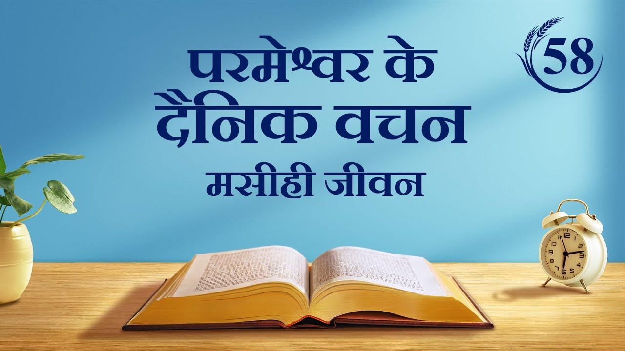 """परमेश्वर के दैनिक वचन   """"आरंभ में मसीह के कथन : अध्याय 70   अंश 58"""