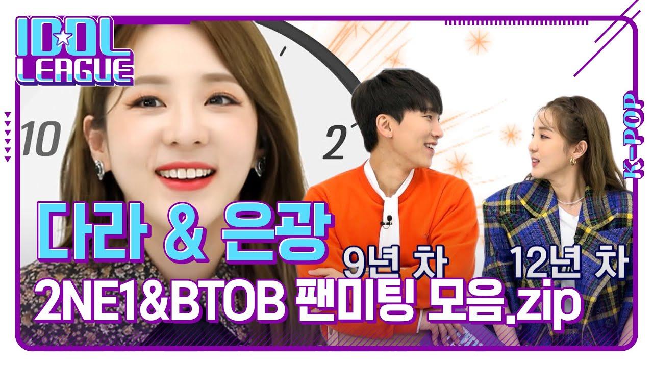 📁 아이돌 덕업 일치의 현장⭐ 아이돌의 전설 2NE1&BTOB 자체 팬미팅|아이돌리그