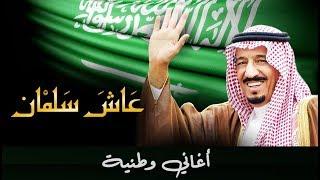 أغاني وطنية - المملكة العربية السعودية