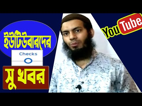 YouTube অটো Copyright Checker | How to use YouTube check tool in Bangla?