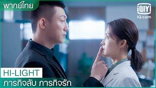 พากย์ไทย: เพื่อนฉันไม่ได้ทำผิด | ภารกิจลับ ภารกิจรัก(My Dear Guardian) EP.14 | IQiyi Thailand