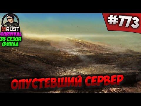 RUST SURVIVAL 35 СЕЗОН ФИНАЛ - ОПУСТЕВШИЙ СЕРВЕР 773
