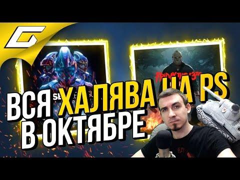 ВСЯ ХАЛЯВА от PlayStation в ОКТЯБРЕ 2018 ➤ Коннор из Детройта в России!