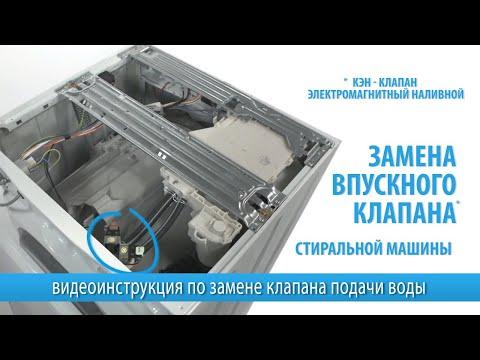 Замена клапана подачи воды стиральной машины