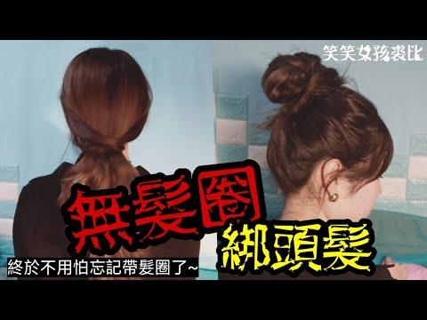 【髮型教學】超簡單無髮圈綁頭髮!!!包包頭&低馬尾示範~終於不用怕忘記帶髮圈了~|笑笑女孩裘比 - YouTube