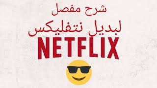 شرح مفصل لبديل الوحيد لنتفلكس Netflix