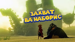 БИТВА ЗА ВА НАБОРИС - 22 Часть Легенда о Зельде The Legend of Zelda: Breath of the Wild