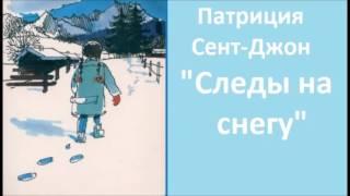 """Аудио рассказ для детей от 5-ти лет-""""Следы на снегу"""""""