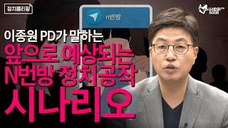 앞으로 예상되는 N번방 정치공작 시나리오 김웅 윤갑근을 주목해야 한다