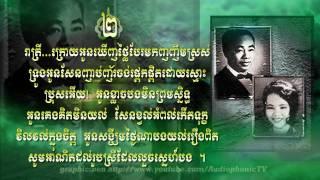 ភូមរាប៉ៃលិន Phoumra Pailin - Pen Ran