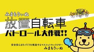 みまもりぃぬ放置自転車パトロール大作戦!!