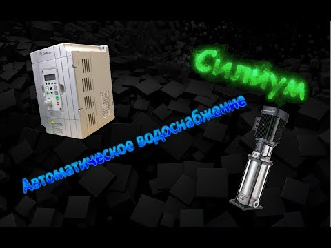 Автоматизация водоснабжения с помощью преобразователя частоты Силиум SL9-G3E-d75