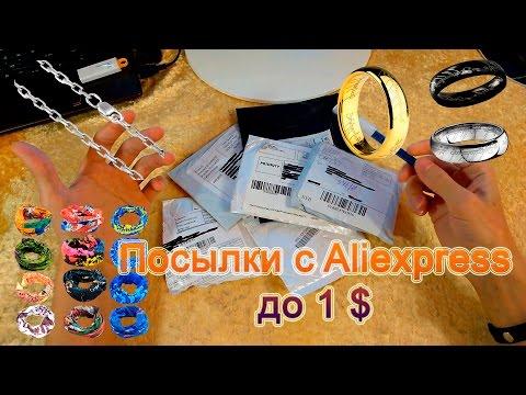 Cмотреть Посылки до 1 с Aliexpress Классный Шарф с Алиэкспресс. Крутые Цепочки. Суперское Кольцо. Купить