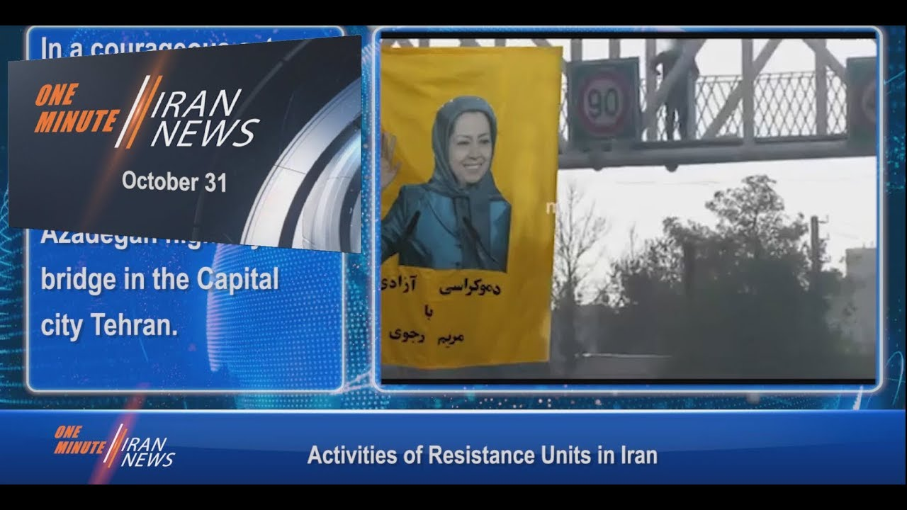 One Minute Iran News, October 31, 2018