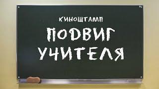 Киноштамп: Подвиг учителя