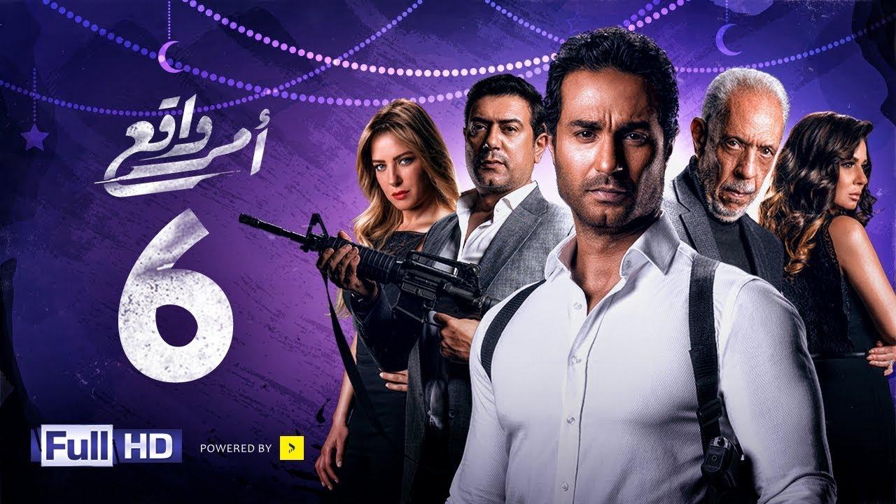 مسلسل أمر واقع - الحلقة 6 السادسة - بطولة كريم فهمي | Amr Wak3 Series - Karim Fahmy - Ep 06