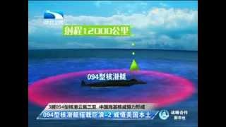 096核潜艇或已研制成功 发展速度超美国预期