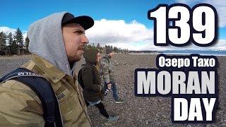 Moran Day 139 - Озеро Тахо