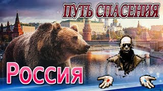 Россия - ПУТЬ СПАСЕНИЯ! Авторитаризм или Демократия?