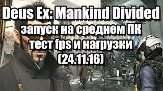 Deus Ex Mankind Divided поднять fps тормозит оптимизация httprempcbyigrovyedeusexmankinddividedpodnyatfpstormozitoptimizaciyahtml МОЙ