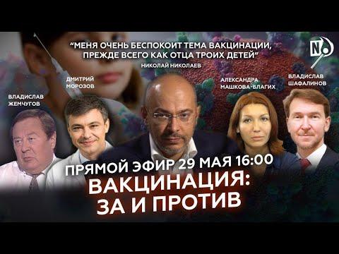 Вакцинация: ЗА и ПРОТИВ / Прямой эфир Nikolaev Podcast